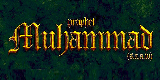 PROPHET MUHAMMAD - THE PERFECT FAMILY MAN