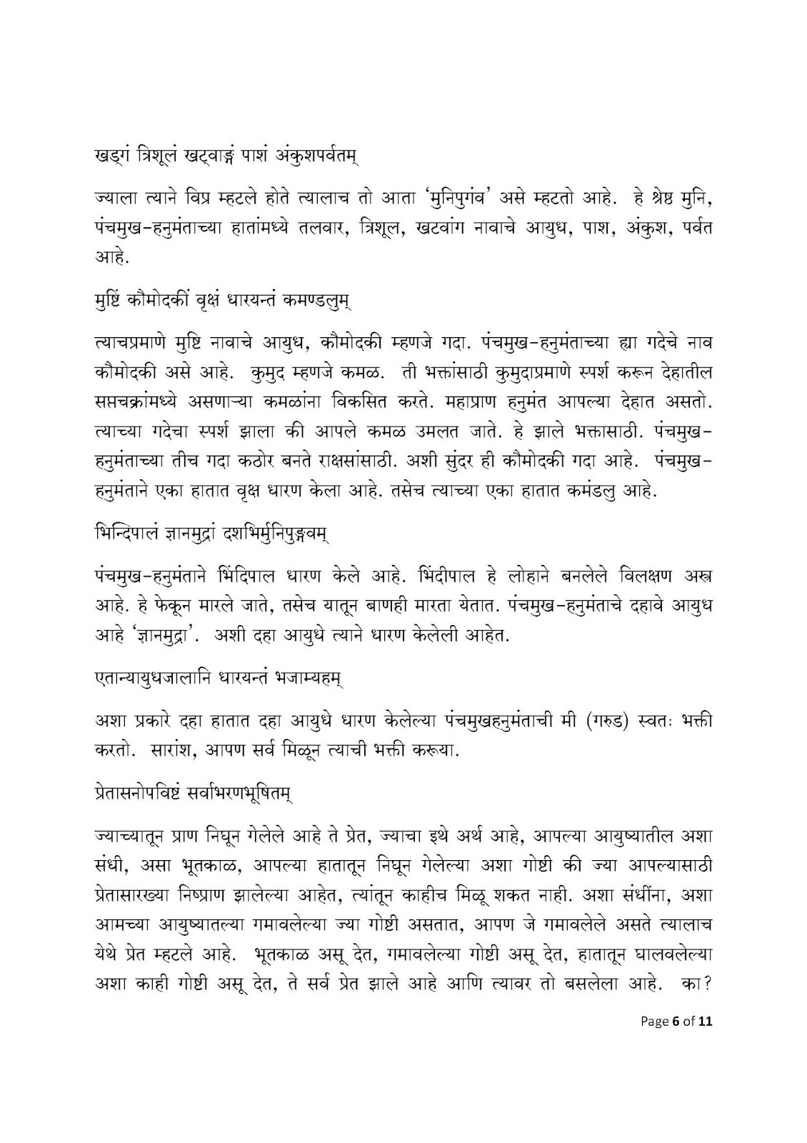 Meaning of bitcoin in marathi earn free bitcoin online bhabhi ki suhagrat ki kahani with photo suhagra 100 side malvernweather Image collections