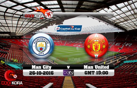 مشاهدة مباراة مانشستر يونايتد ومانشستر سيتي اليوم 26-10-2016 في كأس الرابطة الإنجليزية