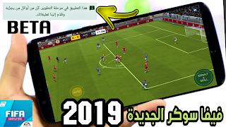 تحميل لعبة فيفا سوكر 2019 FIFA Soccer الجديدة الرسمية مجانا (أونلاين)