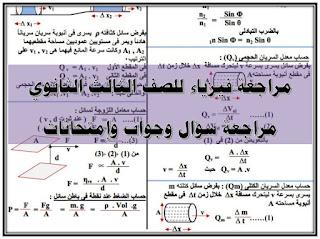 مراجعة فيزياء للصف الثالث الثانوي 2018 pdf مراجعة سؤال وجواب وإمتحانات
