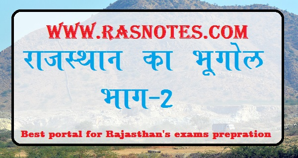 Geography of Rajasthan, geography rajasthan hindi, rajasthan geography g.k. in hindi, rajasthan geography gk, rajasthan geography in hindi pdf, rajasthan geography pdf