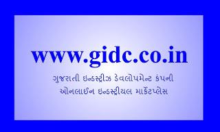 GIDC.CO.IN