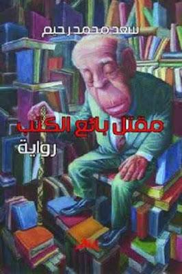 مقتل بائع الكتب - رواية pdf