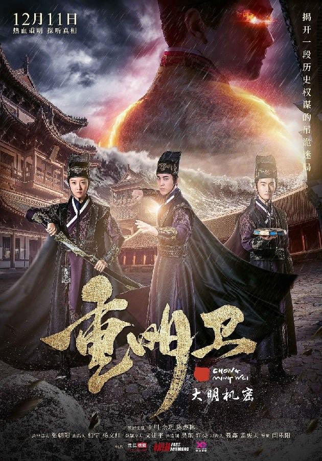Xem Phim Trọng Minh Vệ: Đại Minh Cơ Mật - Chong Ming Wei