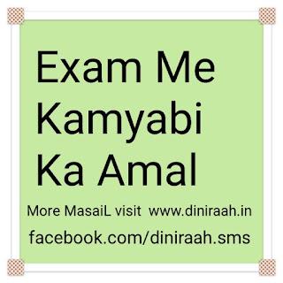 Exam Me Kamyabi Ka Amal