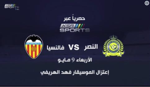 موعد مباراة اعتزال فهد الهريفي || مباراة النصر السعودي وفالنسيا الإسباني والقنوات المجانية الناقلة للمباراة