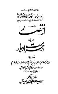 انتصار در بیان حرمت ادبار تالیف سید راحت حسین