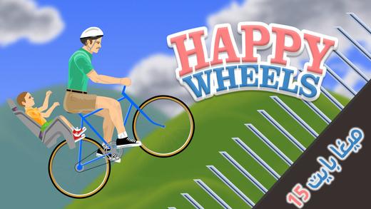 تحميل لعبة happy wheels للكمبيوتر 2017
