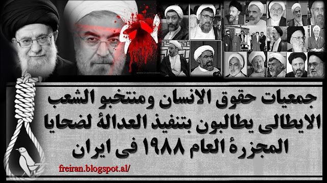 جمعيات حقوق الانسان ومنتخب و الشعب الايطالي يطالبون بتنفيذ العدالة لضحايا المجزرة العام 1988 في ايران