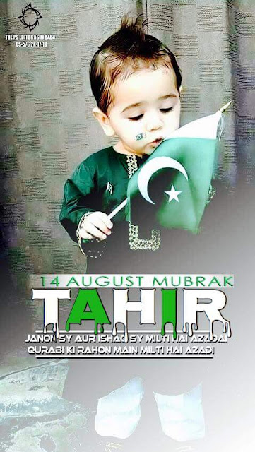 Cute Pakistani Boy Hold Flag