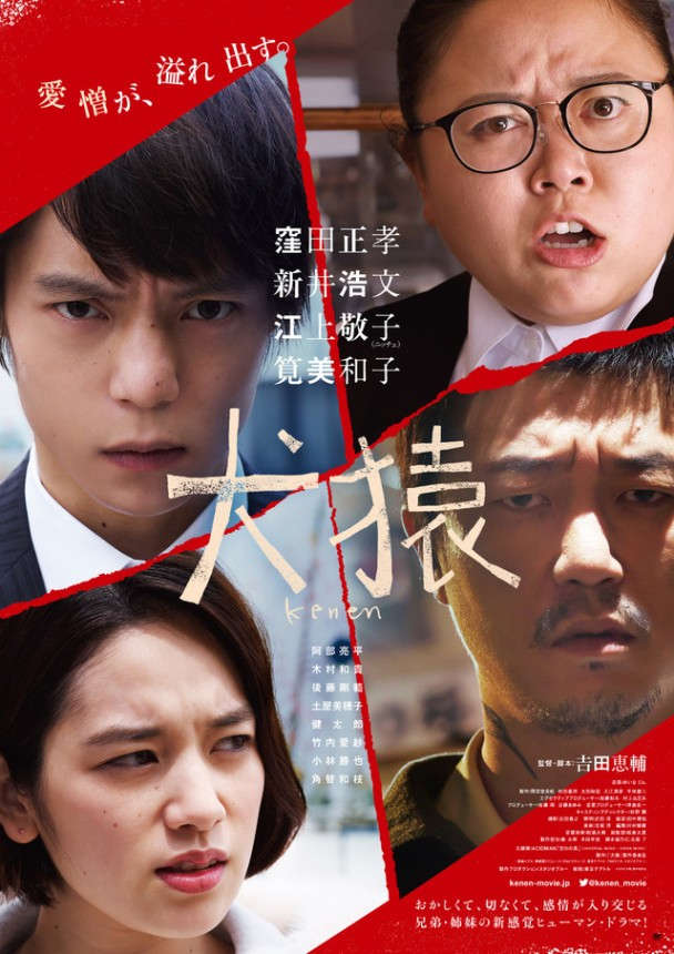 Sinopsis Thicker Than Water / Kenen / 犬猿 (2018) - Film Jepang
