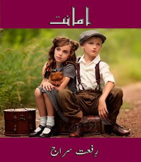 Amanat By Riffat Siraj,Free download Amanat By Riffat Siraj,Amanat By Riffat Siraj Complete Urdu Novel Pdf