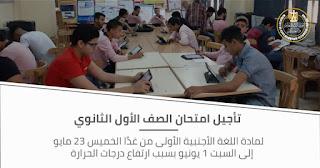 الغاء إمتحانات الخميس للدبلومات الفنية والصف الأول الثانوي بسبب ارتفاع درجات الحرارة علي البلاد