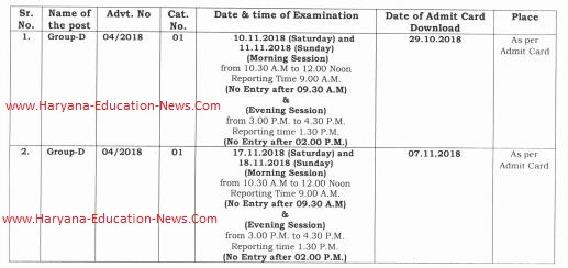 image : HSSC Haryana Group D Exam Schedule 2018 Admit Card @ Haryana-Education-News.com