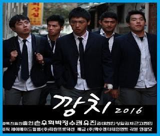Kkangchi Korean Movie