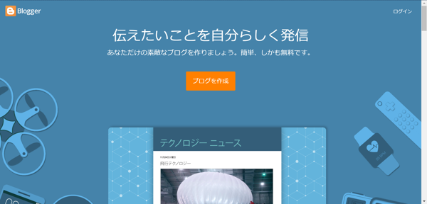 Bloggerのアカウント登録, Account registration of Blogger, Blogger的账户登记