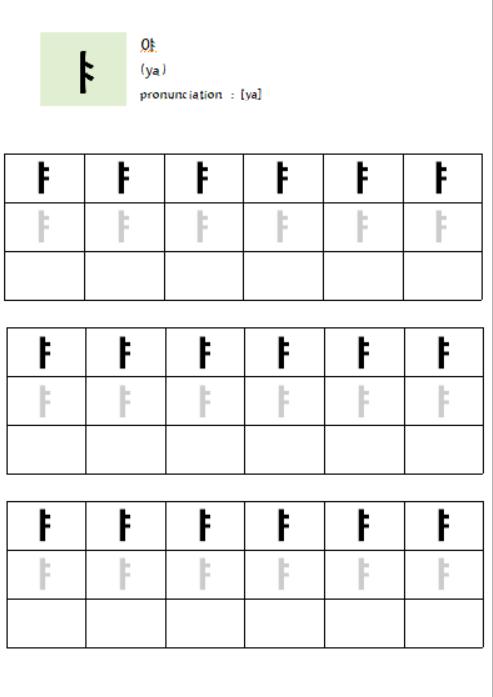 How to write ㅏ,ㅑ,ㅓ