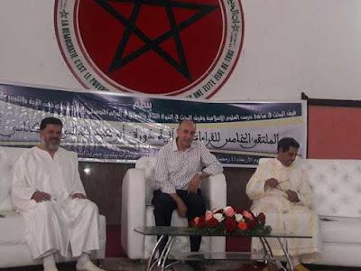 مكناس: المركز الجهوي لمهن التربية والتكوين ينظم الملتقى الخامس القراءات القرآنية