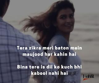 Woh Hai Tu Lyrics   Pallav Chakraborty
