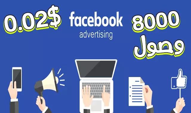 نتائج مذهلة ! تجربتي في عمل اعلان ممول علي فيس بوك ! Facebook Ads