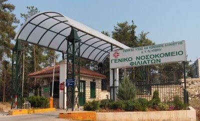 Πλεόνασμα 1,135 εκ. ευρώ το Νοσοκομείο Φιλιατών