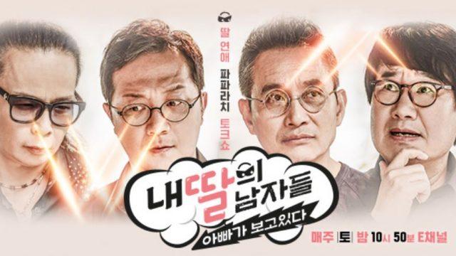周日韓綜 我女兒的男人們 S2-S4線上看