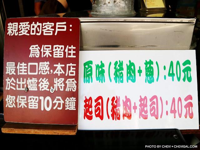 IMG 3524 - 台中西區│黃家胡椒餅。沒預定就只能碰運氣的爆汁胡椒餅!勤美銅板美食推薦