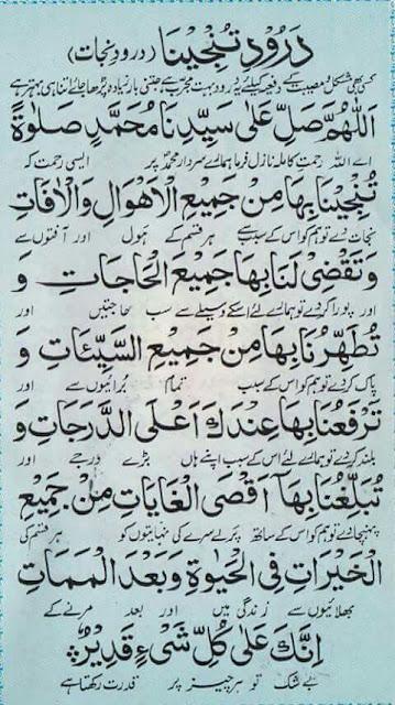 darood tanjeena | jumma mubarak