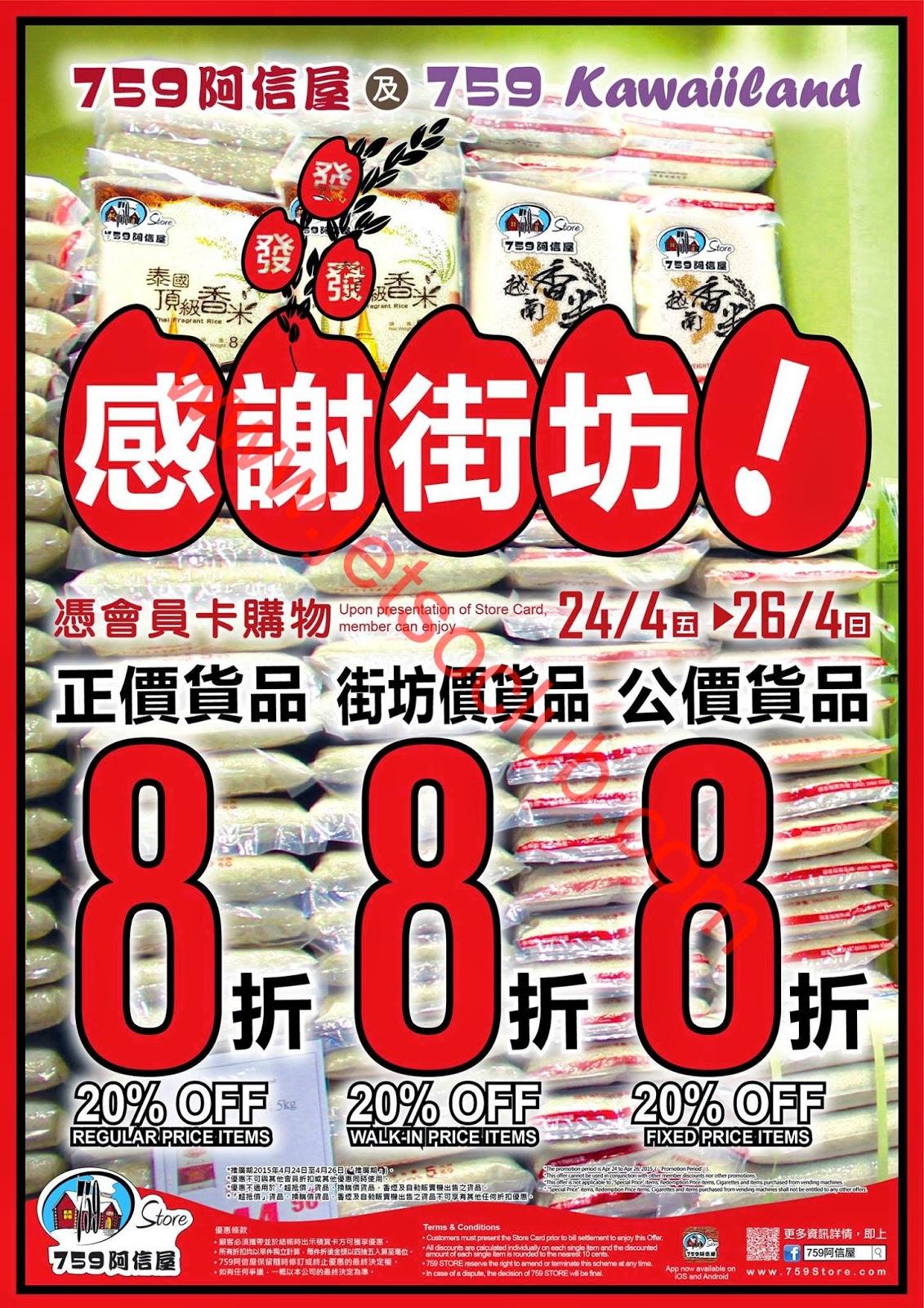 759 阿信屋 / 759 Kawaiiland:感謝街坊 全部貨品 8折優惠(24-26/4) ( Jetso Club 著數俱樂部 )