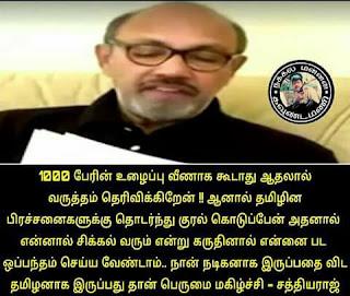 Sathiyaraj Brave Speech