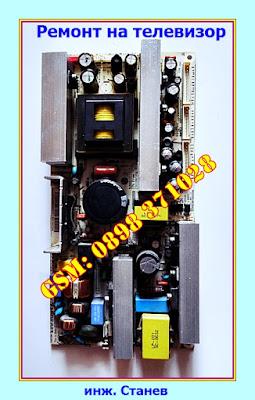 Ремонт на LCD телевизор, ремонт на LED телевизори,LED, LCD,Майстор, телевизор, ремонтира, ремонт, Захранващ блок на телевизор, ремонт на захранващ блок, ремонт на телевизори, ремонт на телевизори по домовете,  инж. Станев, Захранващ блок, ремонт на телевизори,инверторна платка,  Ремонт на захранващ блок на LCD телевизор,