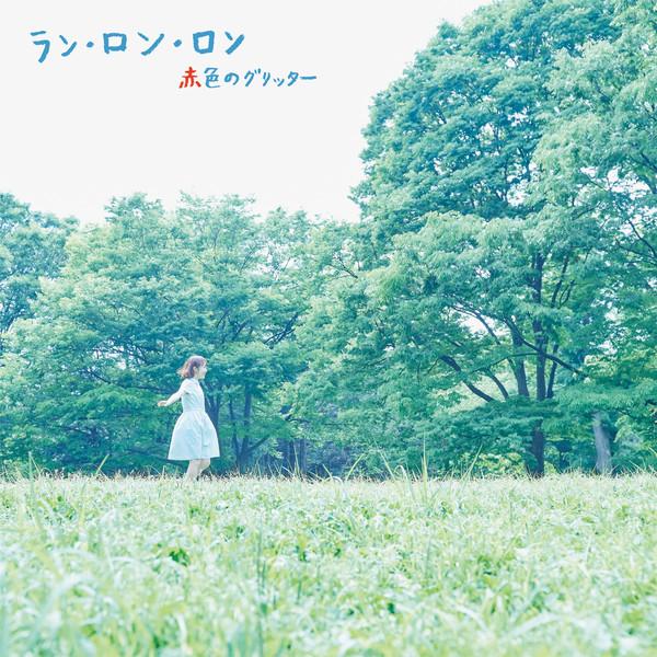 [Single] 赤色のグリッター – ラン・ロン・ロン (2016.07.06/MP3/RAR)