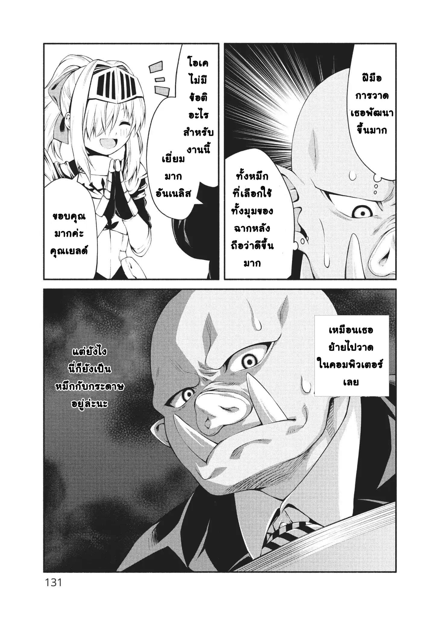 อ่านการ์ตูน Orc Henshuusha to Onna Kishi Mangaka-san ตอนที่ 5 หน้าที่ 20