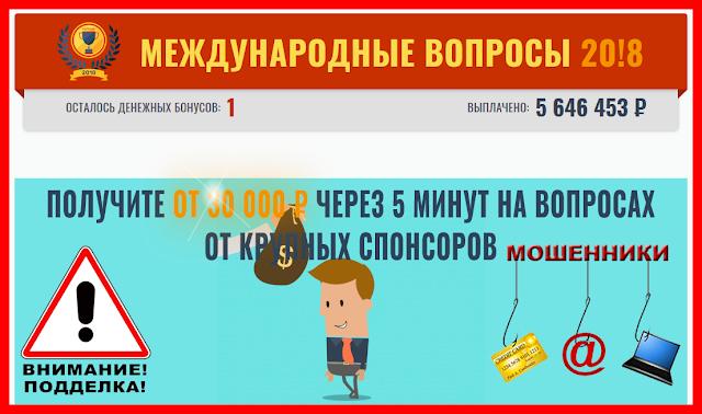 [Лохотрон] eterming.ru  Отзывы? Международные вопросы: Очередной обман