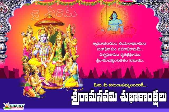 trending sree ramanavami hd wallpapers quotes, happy sri rama navami hd wallpapers, telugu sreeramanavami images pictures