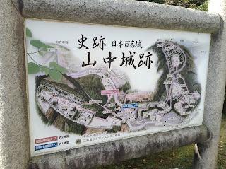 Yamanaka Castle Ruin Park