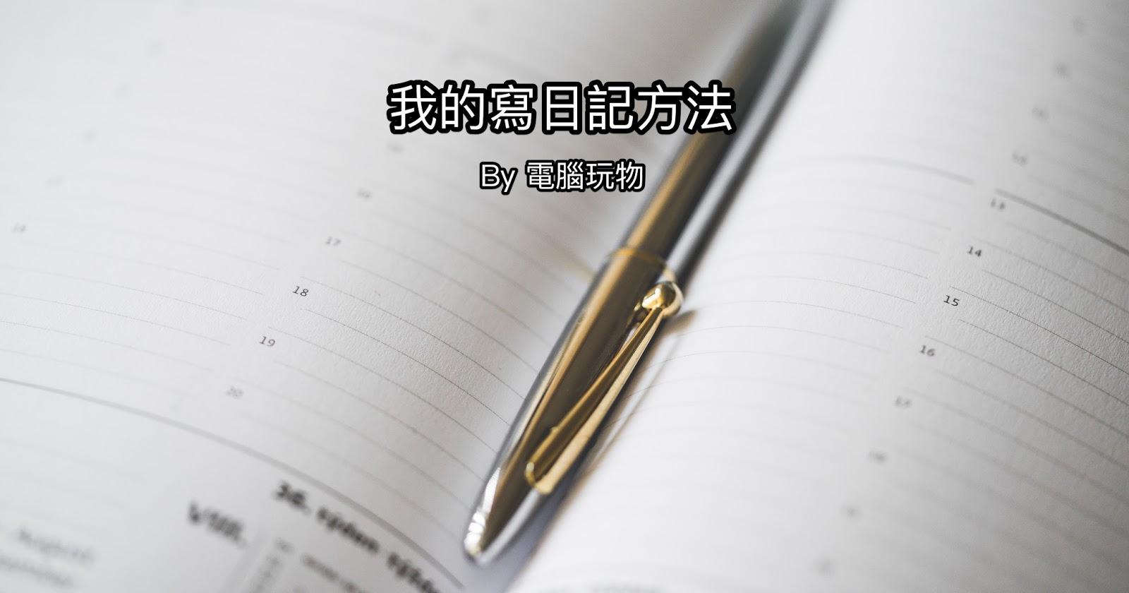 [筆記術-10] 如果你無法養成寫日記習慣,試試我的寫日記方法