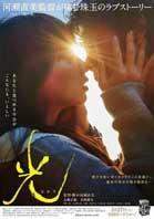 Hacia la Luz (2017) DVDRip Español