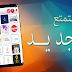 من الفرن تطبيق لمشاهدة بدون انقطاع لكل القنوات العربية المفضلة لديك على هاتفك الأندرويد تمتع مجانا 2019