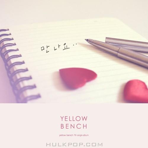 Yellow Bench – 만나요 – Single