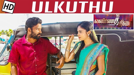Ulkuthu is a Powerful Movie | Ulkuthu Movie Review | Vannathirai | Kalaignar TV