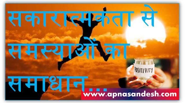 सकारात्मकता से समस्याओं का समाधान - Solutions to Problems with Positive