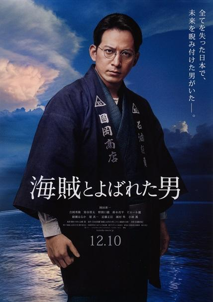 Sinopsis Fueled: The Man They Called Pirate (2016) - Film Jepang