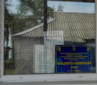 Плещіївка. ФАП