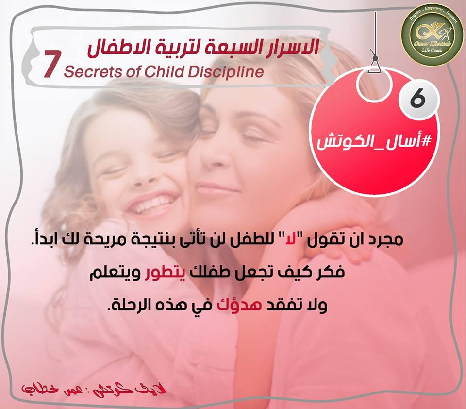 السر السادس  هيساعدك فى التربية الصحيحة لأولادك بشكل صحيح ومتطور للكوتش عمر خطاب