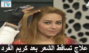 علاج تساقط الشعر بعد كريم الفرد