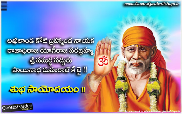 Best Pictures of Saibaba with quotes