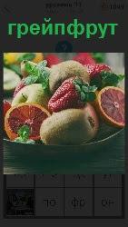 в тарелке лежит грейпфрут и с другими фруктами