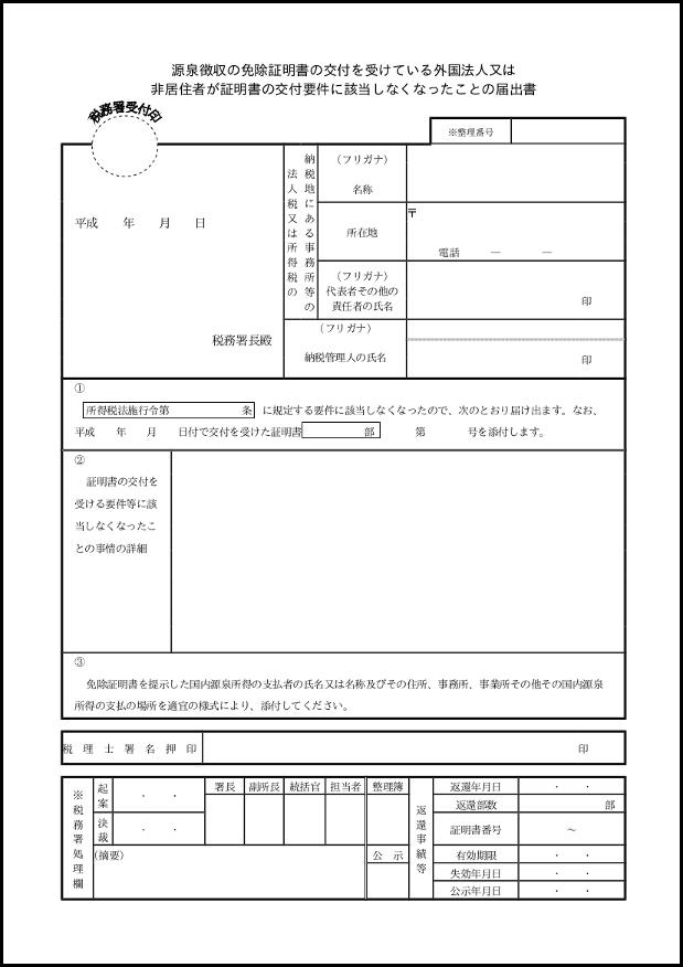 源泉徴収の免除証明書の交付を受けている外国法人又は非居住者が証明書の交付要件に該当しなくなったことの届出書 010
